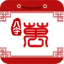 八字万年历app v3.5.0安卓版