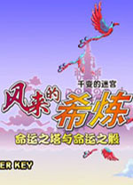 千变的迷宫风来的希炼5中文版 免安装中文版