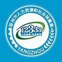 扬州人社app v1.1.30安卓版