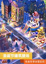 模拟城市我是市长电脑破解版 v1.38.0.99752中文版