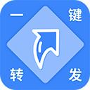 一键转发视频图片app v1.8.8