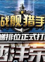 战舰猎手电脑版 v1.19.5pc版
