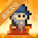 像素男巫汉化破解版 v71安卓版