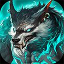 狼人对决九游版 v1.0.48安卓版