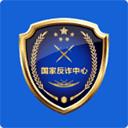 中国反诈骗app v1.1.16安卓版