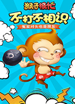 猴子很忙电脑版 v2.6.9pc版