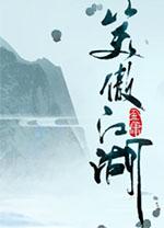 新笑傲江湖电脑版 v1.0.99pc版