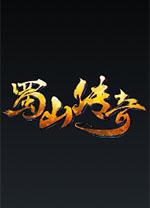 蜀山传奇电脑版 v1.13.66pc版