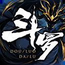 斗罗大陆斗神再临九游版 v1.0.13安卓版