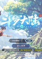 斗罗大陆斗神再临电脑版 v1.0.8PC版
