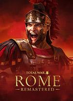 罗马全面战争重制版中文破解版 免安装绿色版