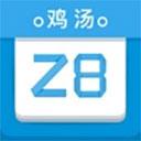 鸡汤日历苹果版 v1.6ios版
