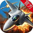 空战争锋2021年版 v2.4.1安卓版