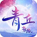 青丘奇缘快手版 v1.0.16安卓版