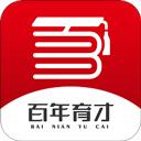 百年育才app v7.8安卓版