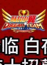 队长小翼最强十一人电脑pc版 v2.0.2中文版