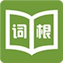 词根词缀词典app v4.8.7安卓版