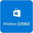 windows11应用商店恢复包 22107中文版