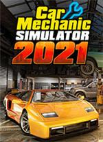 汽车修理工模拟2021中文破解版 免安装绿色版