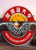 加油站模拟器破解版游戏 免安装中文绿色版