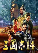三国志14电脑版 免安装中文版