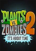 植物大战僵尸2电脑版破解版 v2.7.3无限钻石版
