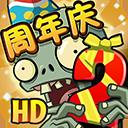 植物大战僵尸2无尽版破解版无限钻石版 v2.7.3中文版