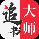追书大师漫画app v1.0.9安卓版