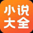 小说大全免费版 v3.9.9.3241安卓版