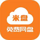 米云网盘app v1.1.9安卓版