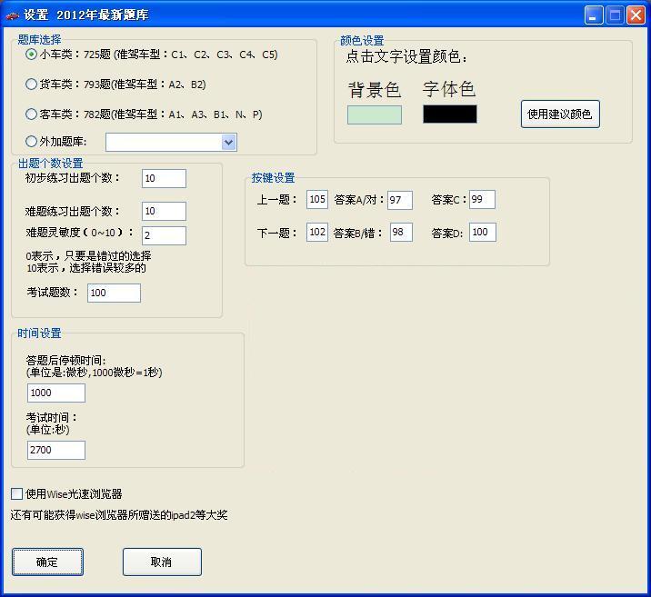 浙江考驾驶证理论_小车模拟考试(理论速考考试系统2012版) v11.0免费最新版 下载 ...