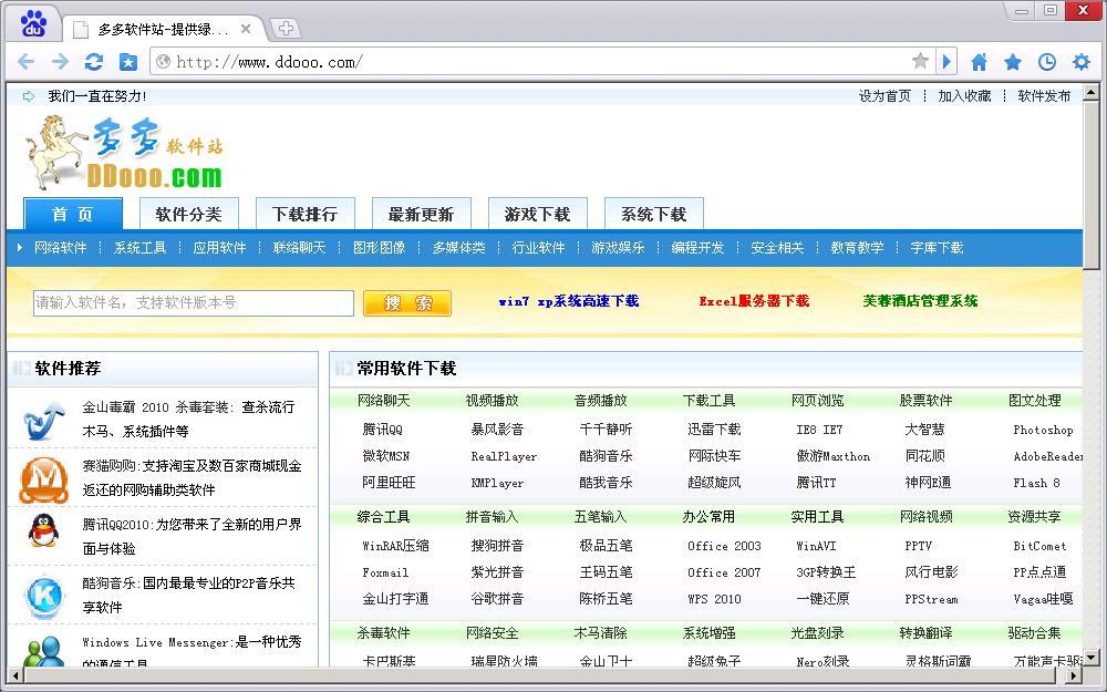 百度浏览器 v6.5(0829)绿色版