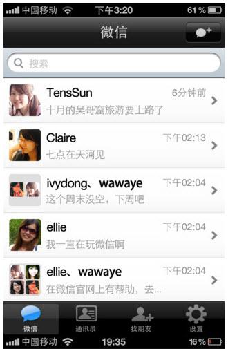 iphone4微信
