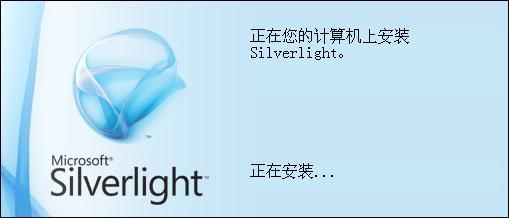 Microsoft Silverlight v5.1.41212.0多语中文版