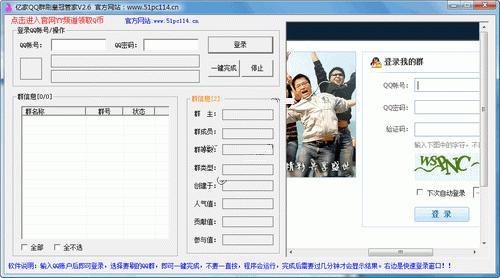 qq群刷皇冠2.0_QQ群刷皇冠管家下载 v27.4最新版 - 多多软件站