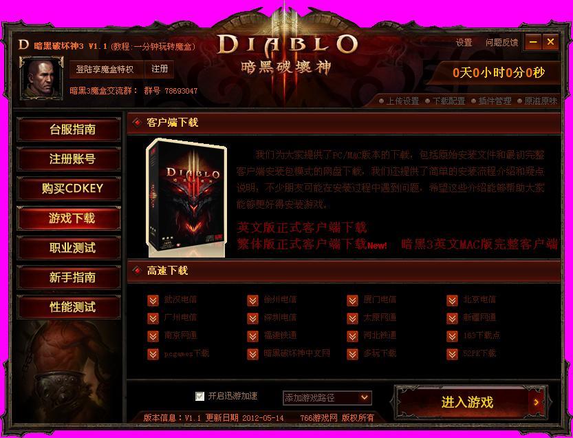 暗黑3魔盒 v2.0官方安装版