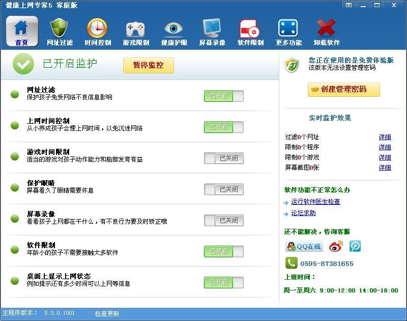 健康上网专家 v5.3.12免费版