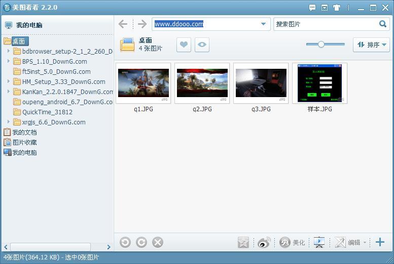 美图看看 V2.7.8.2126官方正式版