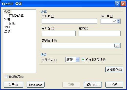 winscp中文版 V5.8.3绿色免费版