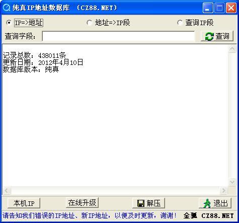 腾讯QQ IP数据库(纯真ip数据库) v2016.05.25纯真版