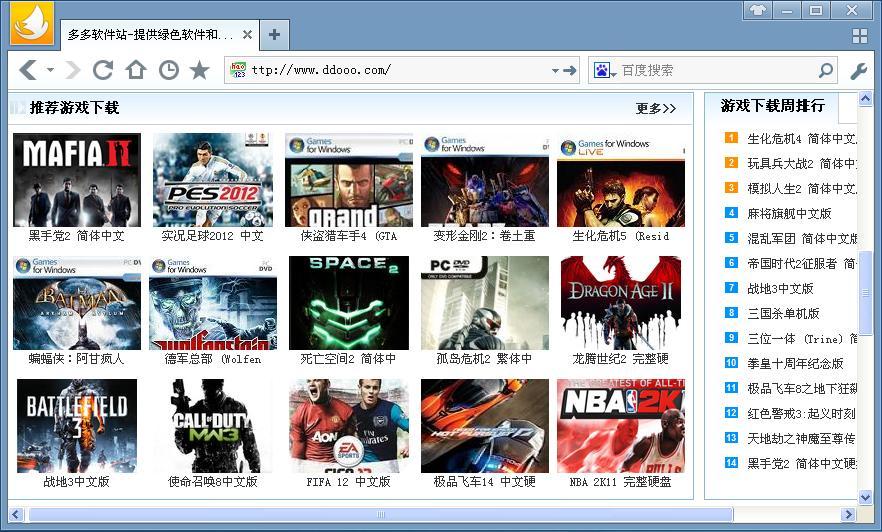 闪游浏览器 v3.390绿色版