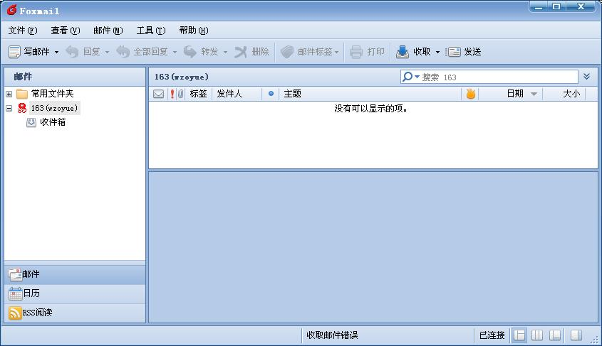 FoxMail v7.2.7.26绿色便携版