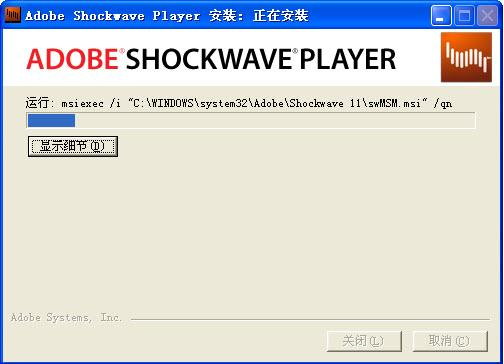Adobe Shockwave Player v12.2.3.183中文版