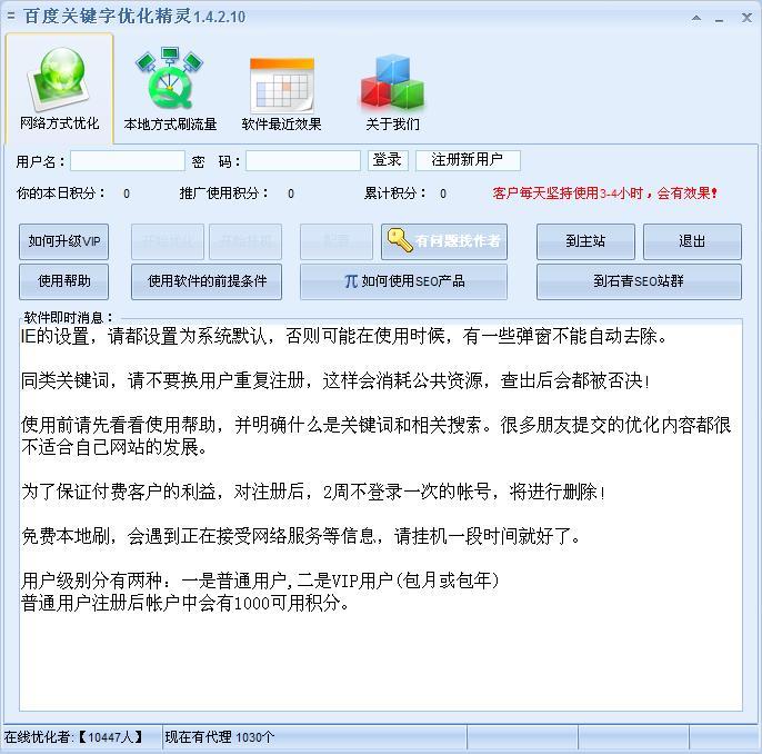 百度关键字优化精灵 v1.8.3.10绿色版