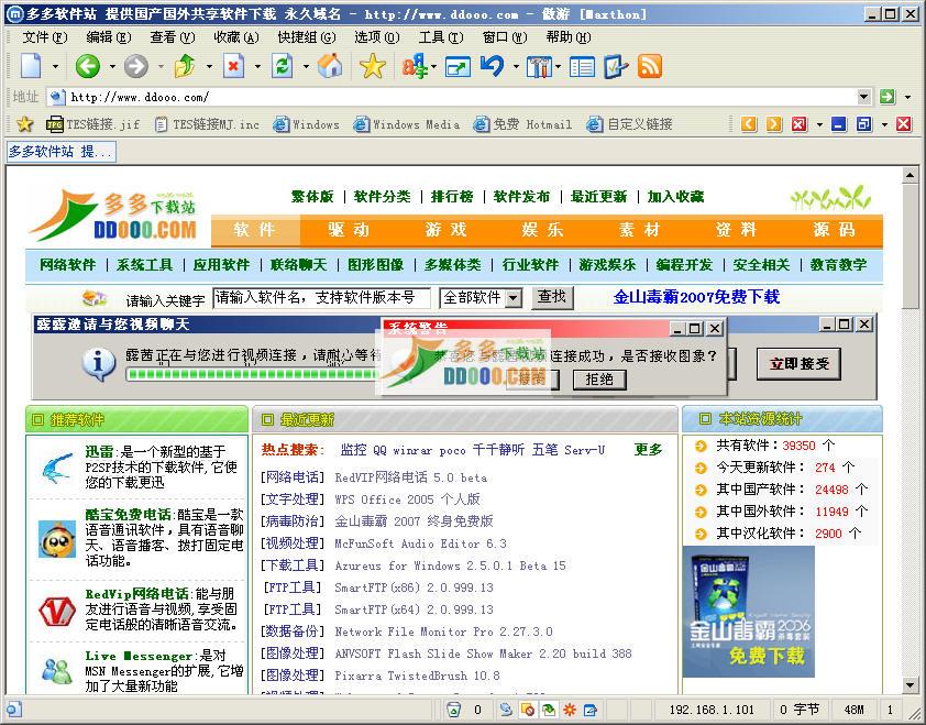 傲游Maxthon V4.4.3.2000苦菜花绿色增强安装版
