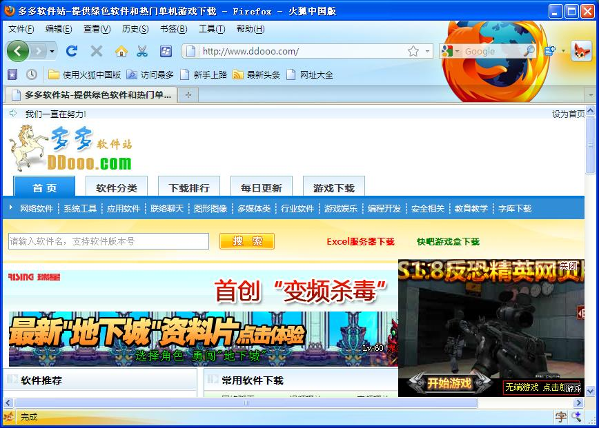 火狐中国版(Firfox) v63.0.1绿色版