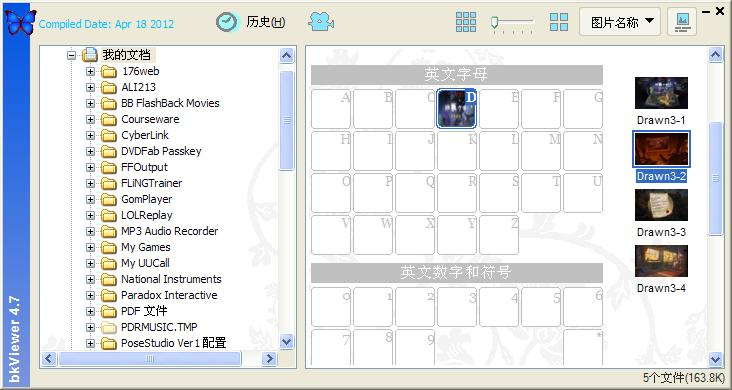 bkViewer数码照片浏览工具 v4.9k绿色中文版