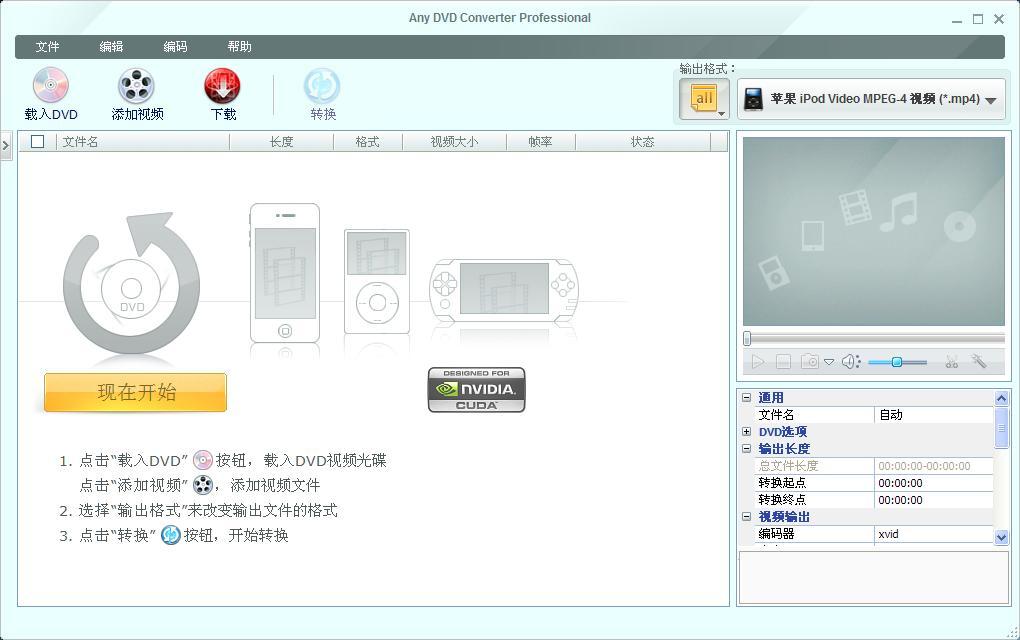 Any DVD Converter Pro v5.9.6多国语言版
