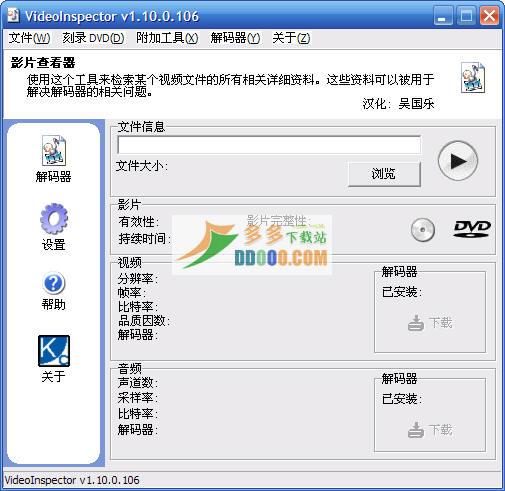 videoinspector中文版 v2.10.0.137绿色多国语言版