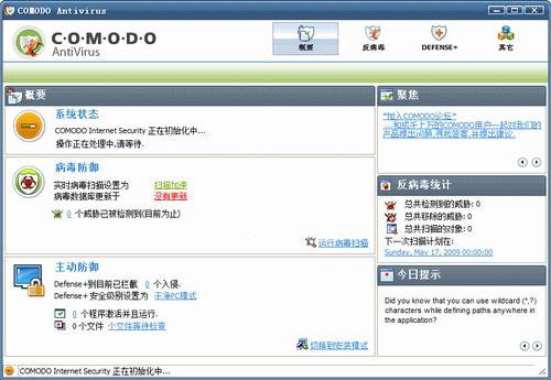 科摩多网络安全套装(comodo internet security) v8.4.0.5068多国